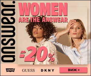 WOMEN are the ANSWEAR до -20% с код 4YOU